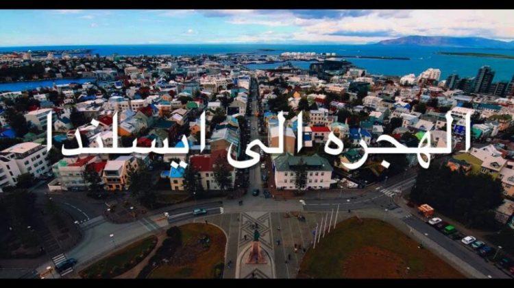 طرق الهجرة إلى أيسلندا